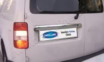 Хромированные накладки на багажник Фольксваген Кадди 3 (хром накладки над номером Volkswagen Caddy 3)