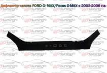 Дефлектор на капот Форд С-Макс 1 дорестайл (мухобойка капота Ford C-Max 1)