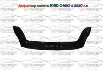 Дефлектор на капот Форд С-Макс 2 (мухобойка капота Ford C-Max 2)