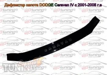 Дефлектор капота Додж Караван 4 (мухобойка на капот Dodge Carava