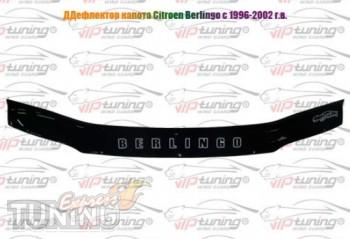 Дефлектор на капот Citroen Berlingo 1 дорестайл (мухобойка для С