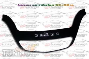 Дефлектор капота Лифан Бриз 520 (мухобойка на капот Lifan Breez