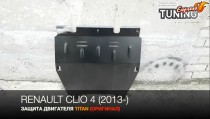 Защита двигателя Рено Клио 4