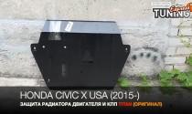 Защита двигателя Хонда Цивик 10 USA радиатора и КПП