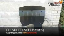 Защита двигателя Шевроле Вольт 2 радиатора и КПП