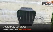 Защита двигателя Акура МДХ 2 (защита картера Acura MDX 2)