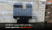 Защита двигателя Чери Истар (защита картера Chery Eastar)