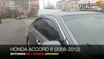 HIC Ветровики с хромом Хонда Аккорд 8 поколения комплект