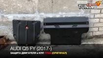 Защита двигателя Audi Q5 FY радиатора и КПП