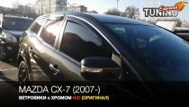 Ветровики с хромом Mazda Cx-7 комплект 4шт