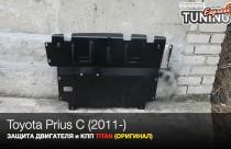 Защита двигателя Toyota Prius C и КПП