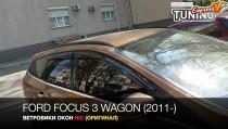 Ветровики Ford Focus 3 Wagon полный комплект 4шт