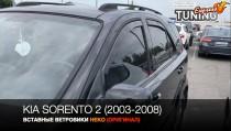 Heko Вставные ветровики Kia Sorento 2 полный комплект