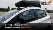 Heko Вставные ветровики Ford B-Max полный комплект