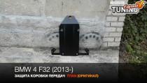 Защита коробки Bmw 4 F32 стальная