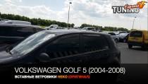 Вставные ветровики на Volkswagen Golf 5 хэтчбек