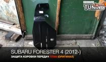 Защита коробки передач Subaru Forester 4 стальная