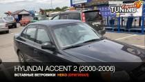 Вставные ветровики на Hyundai Accent 2 полный комплект