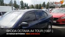 Вставные ветровики Skoda Octavia A4 Tour полный комплект