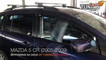 Ветровики на двери Mazda 5 CR полный комплект 4шт VT