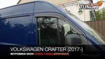 Ветровики окон Volkswagen Crafter 2 поколения