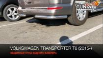 Защитные углы заднего бампера Фольксваген Транспортер Т6