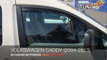 Heko Вставные ветровики на Volkswagen Caddy 3 оригинал