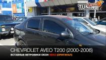 Heko Вставные дефлекторы в окна Шевроле Авео Т200 седан