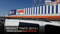 Черные рейлинги Renault Trafic 3 модель Skyport