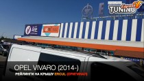 Рейлинги Опель Виваро 2 алюминиевые Skyport