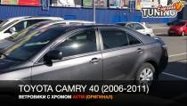 AVTM Дефлекторы с хром полоской Тойота Камри 40 полный комплект