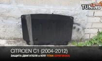 Защита картера Ситроен С1 (защита двигателя Citroen C1)
