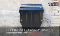 Защита двигателя Хонда Цивик 9 4Д (защита картера Honda Civic 9 4D седан)