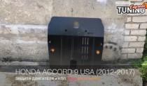 Защита двигателя Хонда Аккорд 9 (защита картера Honda Accord 9)