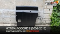 Titan Защита двигателя Хонда Аккорд 8 (защита картера Honda Accord 8)