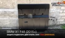 Защита двигателя BMW X1 F48 радиатора и КПП