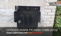 Защита поддона двигателя Ситроен Ксара Пикассо (защита картера Citroen Xsara Picasso)
