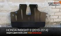 Titan Защита двигателя Honda Insight 2 и КПП