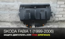 Защита двигателя Шкода Фабия 1 (защита картера Skoda Fabia 1)