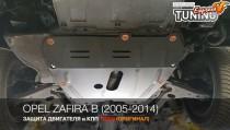 Защита двигателя Опель Зафира Б (защита картера Opel Zafira B)