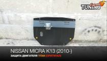 Защита двигателя Ниссан Микра К13 (защита картера Nissan Micra K13)