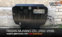Защита двигателя Ниссан Мурано Z50 (защита картера Nissan Murano