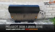 Защита двигателя Пежо 3008 (защита картера Peugeot 3008)