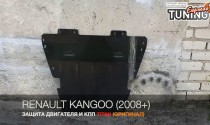 Защита двигателя Рено Кенго 2 (защита картера Renault Kangoo 2)
