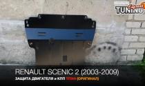 Защита двигателя Рено Сценик 2 (защита картера Renault Scenic 2)