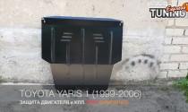 Защита двигателя Тойота Ярис 1 (защита картера Toyota Yaris 1)