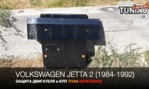 Защита двигателя Фольксваген Джетта 2 (защита картера Volkswagen Jetta 2)