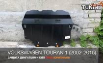 Защита двигателя Фольксваген Туран 1 (защита картера Volkswagen Touran 1)