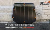 Защита двигателя Вольво S60 1 (защита картера Volvo S60 1)