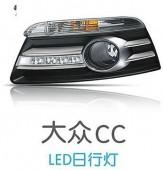 LED-DRL Дневные ходовые огни Фольксваген Пассат СС (ДХО для Volkswagen Passat CC DRL)